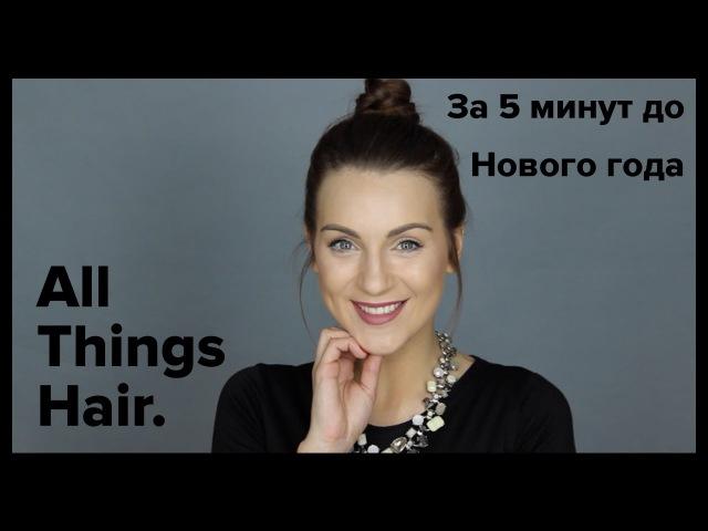 Успеть за 5 минут Быстрые прически на Новый год от BlushSupreme All Things Hair