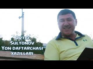 Ortiq Sultonov - Yon daftarchasi xazillari 2016 | Ортик Султонов - Ён дафтарчаси хазиллари 2016