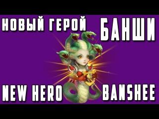 Новый Герой - Банши (Медуза)! New Hero Banshee (Medusa)! Castle Clash 331