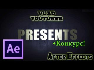 Работа с текстом. Эффектные титры в After Effects / Конкурс на бесплатное интро!