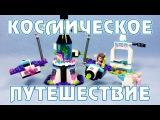 LEGO Friends Парк развлечений: Космическое путешествие - сборка и обзор набора