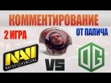 ПАПИЧ КОММЕНТИРУЕТ || Na`Vi vs OG - 2 карта
