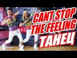 ТАНЕЦ - CANT STOP THE FEELING - JUSTIN TIMBERLAKE  #ТАНЦЫ #DANCEFIT
