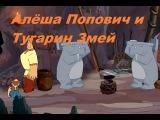 ч.03-Медвежья услуга!!!-Алёша Попович и Тугарин Змей