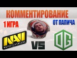 ПАПИЧ КОММЕНТИРУЕТ || Na`Vi vs OG - 1 карта