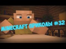 Рисунок в Майнкрафт [ Самые смешные приколы в Minecraft 32 ]
