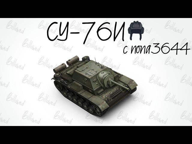 СУ-76И [World of Tanks Blitz] с nona3644