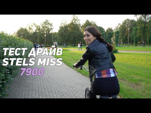 Антон Степанов и Юля - Вело Тест Драйв Stels Miss 7900