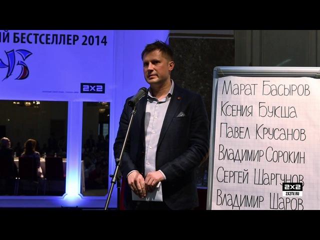 Премия Нацбест 2014