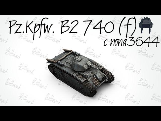 Pz.Kpfw. B2 740 (f) [World of Tanks Blitz] с nona3644