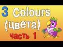 Урок 3. Учим цвета на английском языке. часть первая