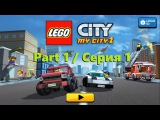 LEGO City My city 2. ЛЕГО Сити Мой город 2 [Part 1 / Серия 1]