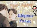 Ирен Адлер и Шерлок Холмс (К черту любовь)