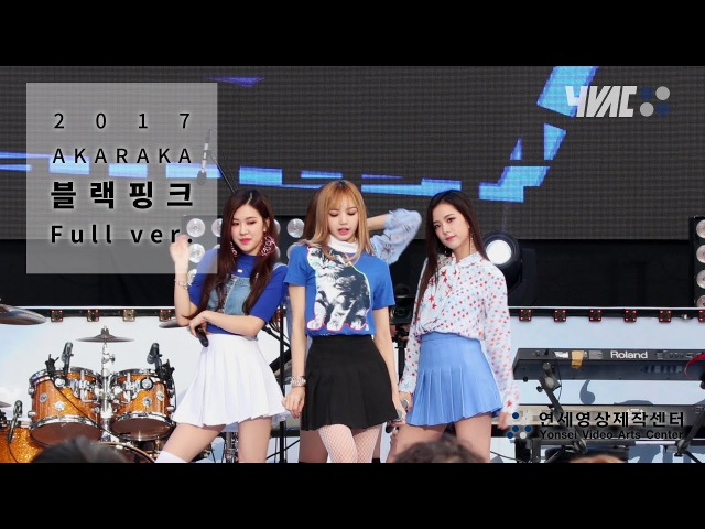 [2017 아카라카] 블랙핑크 - Full ver. [Full HD]