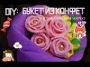 Букет из конфет. Подарок на 8 марта. Свит дизайн. Роза и Тюльпан из гофробумаги.