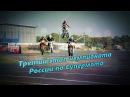 Чемпионат России по Супермото 3 этап 2016г SuperMotoRu