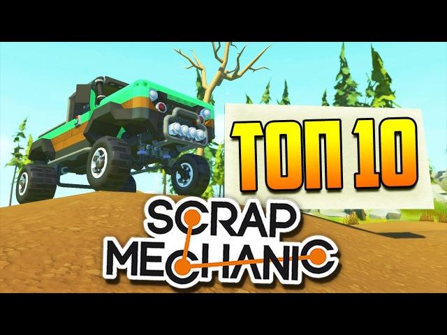 ТОП-10 лучших построек в Scrap Mechanic по версии Steam Workshop