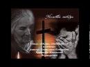 Стих: «Мать, стоящая на коленях» Автор: Светлана Кокорева. Читает: Наталия Черноусова.
