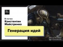 ХУДОЖНИК ИЗ RIOT GAMES: ГЕНЕРАЦИЯ ИДЕЙ. Константин Майстренко aka Zoonoid. CG Stream