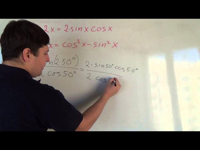 Косинус и синус двойного угла часть 2 Алгебра 10 класс
