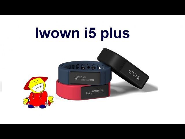Фитнес-браслет Iwown i5 plus. Распаковка посылки с Aliexpress