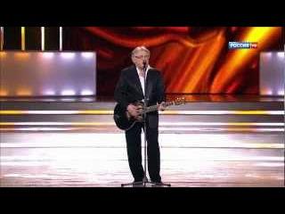 Юрий Антонов - На высоком берегу. 2013