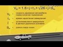 Расчет скорости по длине тормозного пути. Формула расчета устарела