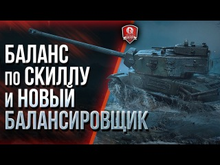 БАЛАНС ПО СКИЛЛУ И НОВЫЙ БАЛАНСИРОВЩИК #worldoftanks #wot #танки — [ http://wot-vod.ru]