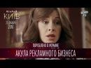 Акула рекламного бизнеса | Пороблено в Украине, пародия 2016