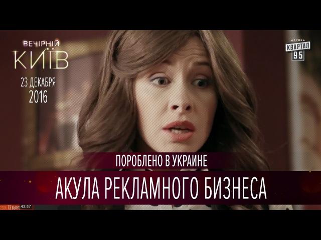 Акула рекламного бизнеса Пороблено в Украине пародия 2016