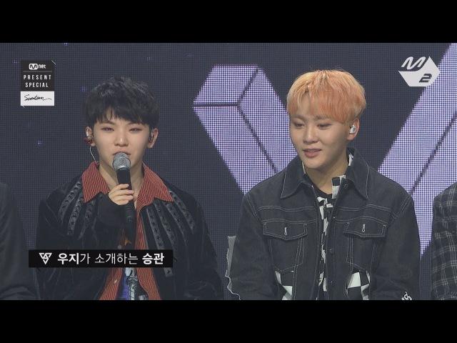Mnet Present [Mnet Present Special] 멤버가 대신해주는 자기소개 2 171107 EP.23
