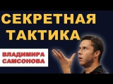 ТАКТИКА ВЛАДИМИРА САМСОНОВА. настольный теннис. тактика в настольном теннисе
