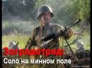 ЗАГРАДОТРЯД_ Соло на минном поле. 3-4 серия фильма о войне