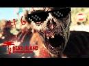 РУССКИЙ ПИЛОТ НИКОЛАЙ ● Dead Island Definitive Edition 1080p60 6