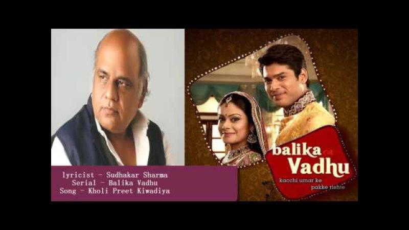Sudhakar Sharma - Song - Kholi Preet Kiwadiya - From - Balika Vadhu
