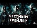 Честный трейлер - Тёмный рыцарь Возрождение легенды русская озучка