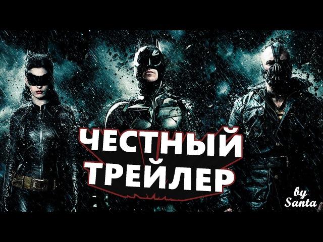 Честный трейлер - Тёмный рыцарь: Возрождение легенды (русская озучка)