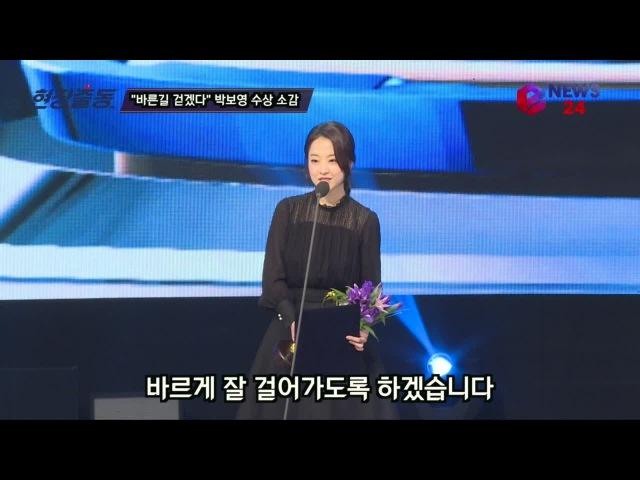 Enewstv ′대중문화예술상′ 박보영, 진심이 담긴 수상 소감 ′바른 길 가겠다′ 151119 EP