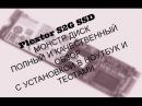 Обзор, установка, тесты SSD диска Plextor S2G M.2 Бомба, которая взорвет ИНТЕРНЕТ