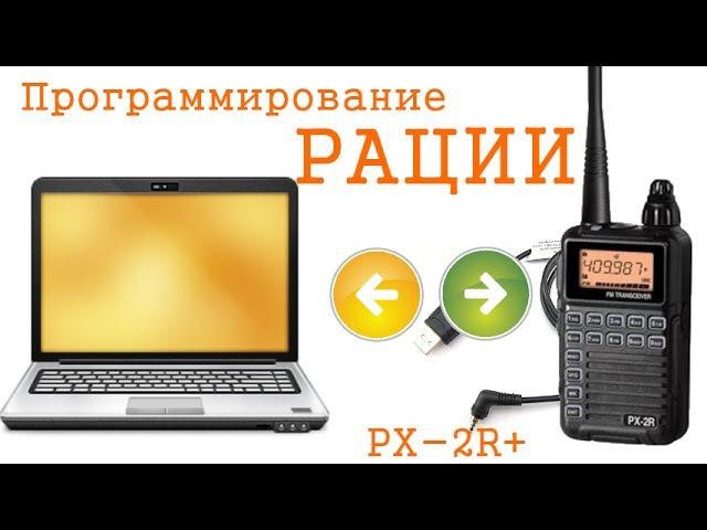 Puxing PX-2R Прошиваем Программируем радиостанцию (рацию) Programming PX-2R
