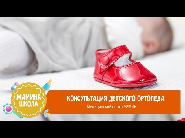 Как выбрать обувь ребенку. Консультация ортопеда