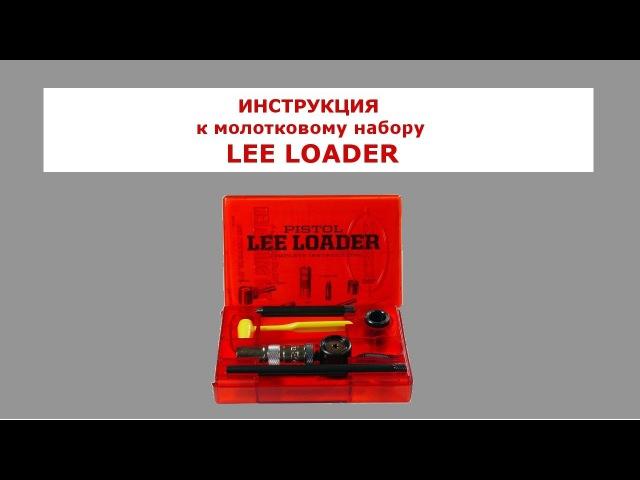 Инструкция к молотковому набору Lee Loader