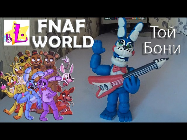 Той Бони из пластилина Аниматроники ФНАФ из пластилина Toy Bonnie from clay FNAF WORLD