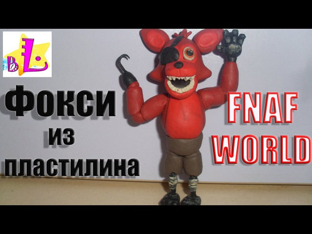 Фокси из пластилина Фнаф Аниматроники из пластилина Foxy from clay FNAF World