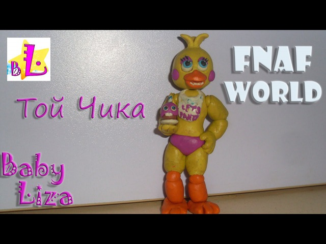 Той Чика из пластилина Фнаф Ворлд Аниматроники из пластилина Toy Chica from clay FNAF World