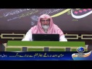 SABAQ 18 PART 1 AMALI TAJWEED COURSE PAIGHAM TV By Qari Ibrahim Ahmed Meer Muhammadi Hafizahullah