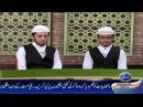 SABAQ 14 AMALI TAJWEED COURSE PAIGHAM TV By Qari Ibrahim Ahmed Meer Muhammadi Hafizahullah