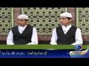 SABAQ 13 AMALI TAJWEED COURSE PAIGHAM TV By Qari Ibrahim Ahmed Meer Muhammadi Hafizahullah