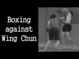 Boxing against Wing Chun - бокс против Вин Чун - 的拳击对咏春