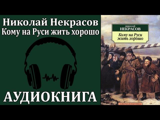 Николай Некрасов Кому на Руси жить хорошо Аудиокнига